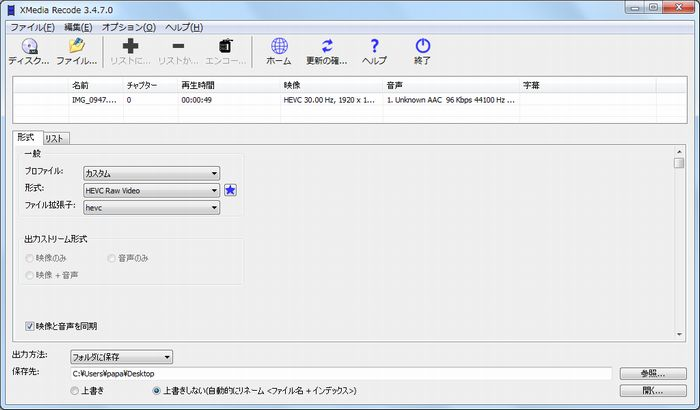 XMedia Recode読み込み完了