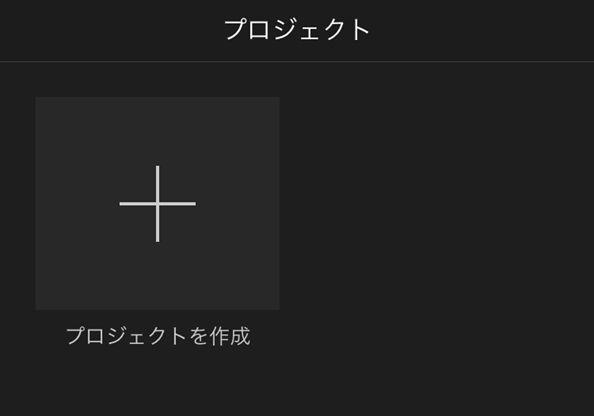 iMovieプロジェクトを作成