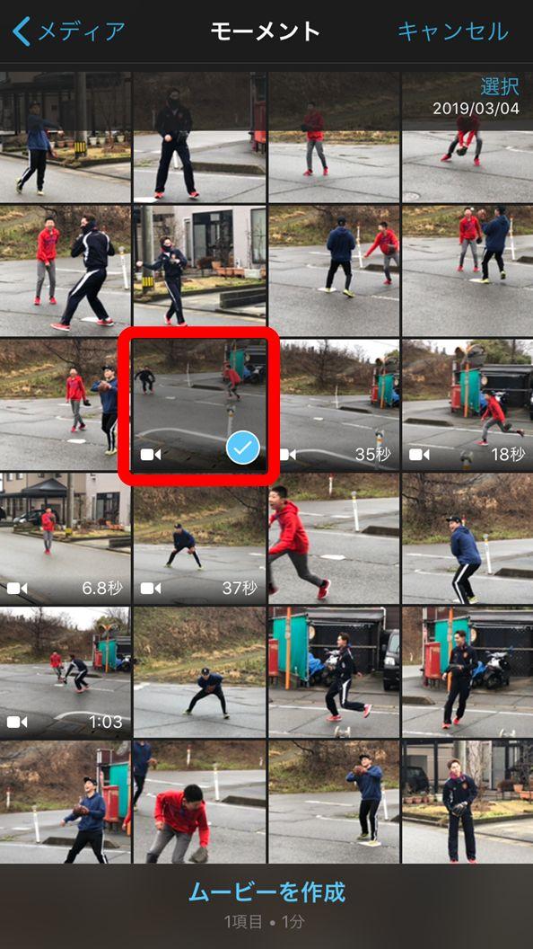 iMovieメディア選択
