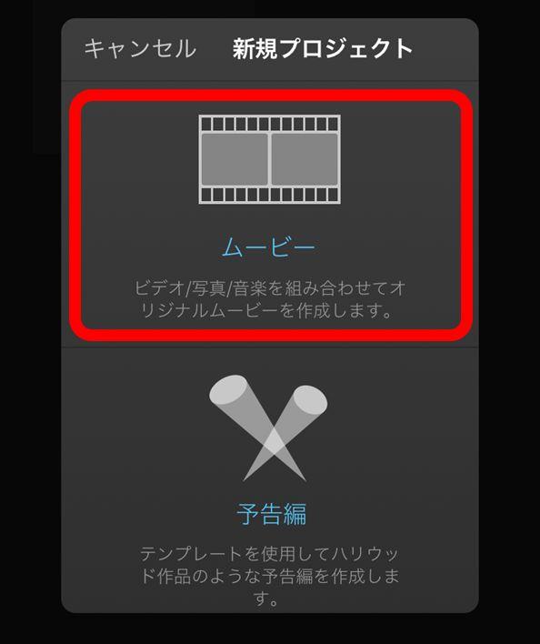 iMovie新規プロジェクトからムービー