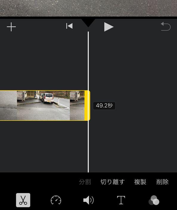 iMovie編集メニュー表示