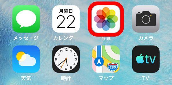 iPhone写真アプリ起動