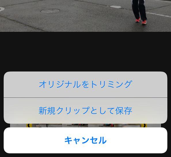 iPhone動画編集保存