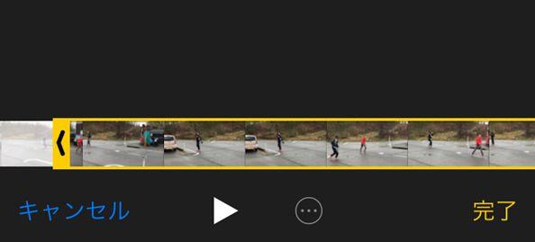 iPhone動画編集先頭部分トリミング位置