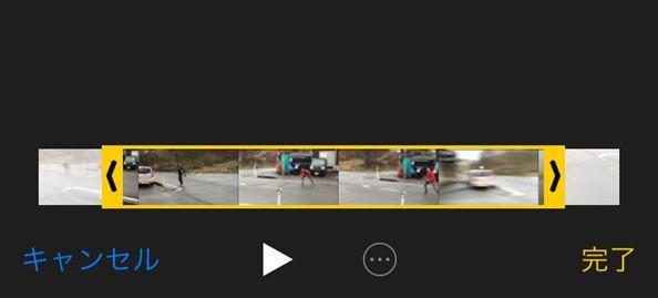 iPhone動画編集完了部分トリミング位置