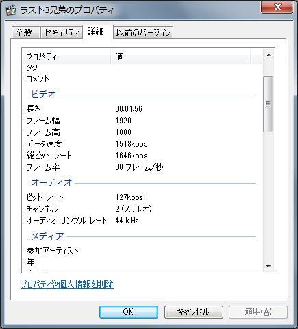 Windows動画のプロパティ
