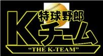 特球野郎K-チーム 野球を素材に動画編集やスライドショーで遊んでみる