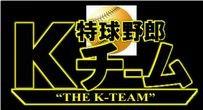 特球野郎K-チーム|野球を素材に動画編集やスライドショーで遊んでみる